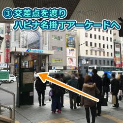 仙台駅からの道順4
