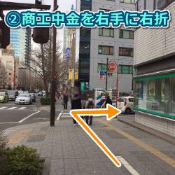 広瀬通駅からの道順3