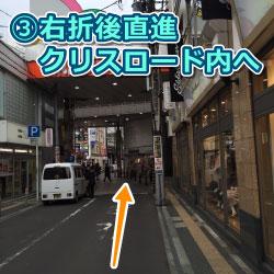 広瀬通駅からの道順5