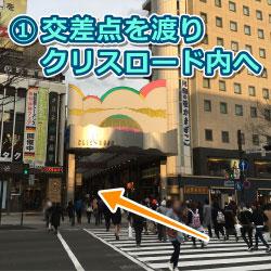 中央通りからの道順1