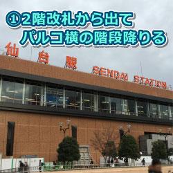 仙台駅からの道順1