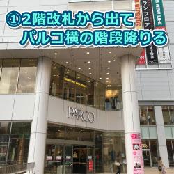 仙台駅からの道順2
