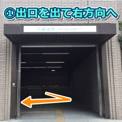 広瀬通駅からの道順1