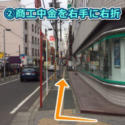 広瀬通駅からの道順4