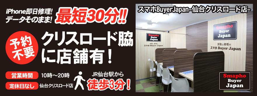 スマホBuyerJapan-仙台 クリスロード店-